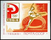 марка   XVIII Олимпийские игры (Токио,  Япония).  1 руб.