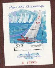1978 регата Олимпиада Москва 80 парусник блок