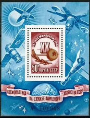 20 лет космической эры.  50 коп.
