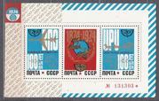 100 лет всемирному почтовому союзу. Почтовый блок