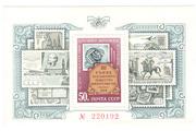 Блок 1974 год./ III съезд Всесоюзного общества филателистов./