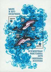 Всемирная выставка Экспо-75 Море и его будущее (Окинава,  Япония).