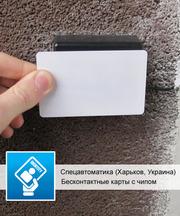 Бесконтактные карты с чипом Em-marine и Mifare