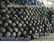 Б/У резина из Европы.  Магазин б/у шин Alextrade.prom.ua