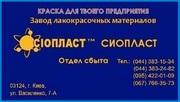 ЭМАЛЬ ХВ-518 ПО ГОСТу/ТУ ЭМАЛЬ 518ХВ-ХВ-518 ЭМ_АЛЬ ХВ-518/0 ЭМАЛЬ ХВ-5