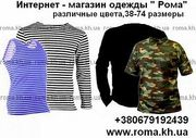 Футболка Тільняшка камуфльована Інтернет-магазин одягу «Рома»