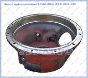 Корпус муфты сцепления Т-150 К (ЯМЗ) 172.21.021А  ХТЗ