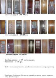 межкомнатные двери распродажа