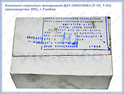 Вкладыши коренные Т-16,  Т-25 (Д21-1005100) ЗПС Тамбов
