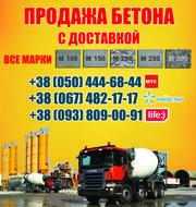 Купить бетон в Харькове,  цена,  с доставкой  Харьков.