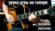 Уроки игры на классической гитаре. Обучение игре на электрогитаре. Харьков