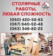 Столярные работы Харьков,  столярная мастерская в Харькове