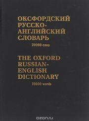 Оксфордский русско-английский словарь