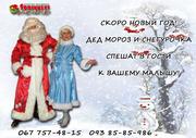 Дед Мороз и Снегурочка от 150 грн