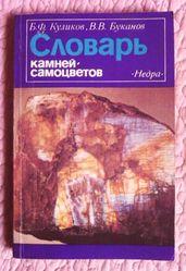 Словарь камней-самоцветов. Автор: Борис Куликов. Лот 2.