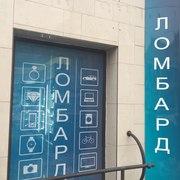 Ломбард Остров Сокровищ Комиссионный магазин