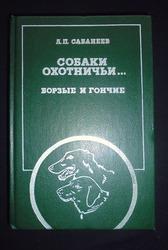 Сабанеев Л.П. Собаки охотничьи… Борзые и гончие