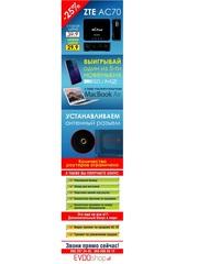 Покупай AC70 с выходом под антенну,  цены от 28, 9$