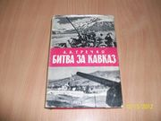 А.А.Гречко - Битва за Кавказ
