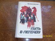 М.Новохатский - Путь в легенду