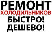 Ремонт ХОЛОДИЛЬНИКОВ в Харькове и пригороде