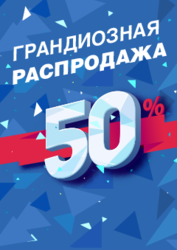 Грандиозная распродажа -50 % на весь товар