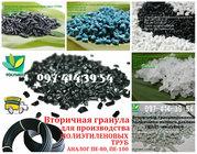 Предлагаем вторичную гранулу ПЭ100,  ПЭ80,  ПНД (273,  276, 277,  278,  266)