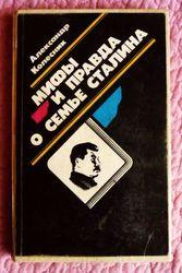 Мифы и правда о семье Сталина. Автор: А.Колесник