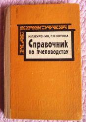 Справочник по пчеловодству. Буренин,  Н.Л.;  Котова,  Г.Н.