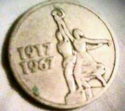 15 копеек 1917-1967 1000 грн