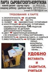 Парта Сыроватского-Короткова Самодельная