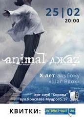 Билет на Animal Джаз Харьков