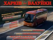 Харьков Валуйки автобус