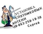 Настройка спутниковой антенны в Харькове цена
