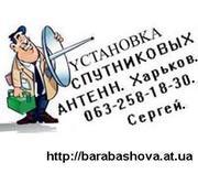 Спутниковое тв Харькове без абонплаты Харьков