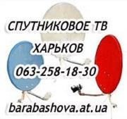 Продажа спутникового ТВ недорого в Харькове