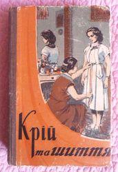 Крій та шиття.1959 р. Автори: Головніна,  М.;  Олейнікова,  Г.
