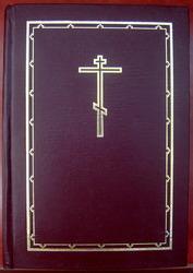 Продам Библию