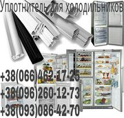 Уплотнительная резина для холодильников
