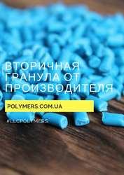 Производим втор. ПЭ низкого давления ПНД 273, 276 в гранулах.