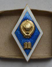 Знак-ромб,  об окончании ВУЗа, СССР