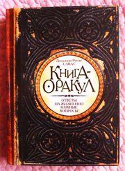 Книга - оракул. Автор: Джорджия Савас