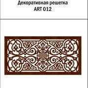 Декоративная решетка ART-012