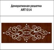 Декоративная решетка ART-014