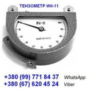 Тензометры ИН-11,  ИН-643,  Динамометры,  Граммометры,  Весы  :+380(99)7718437 - WhatsApp,   +380(67)6204524 - Viber