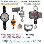 Тензометр,  Динамометр,  Граммометр,  Весы :  +380(99)7718437 - WhatsApp,   +380(67)6204524 - Viber