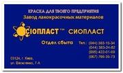 эмаль ЭП-255 ГОСТ 23599-79 краска ОС-5103  фасадная ХВ-161