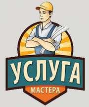 Домашний мастер. Харьков.