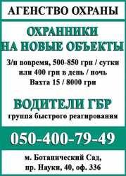 В охранное агентство СМЕРШ треб. охранники и водитель ГБР