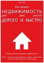 Продам книгу Как продать недвижимость быстро